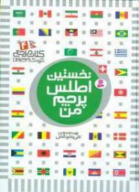 دانلود رایگان کتاب نخستین اطلس پرچم من با فرمت pdf