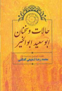 دانلود رایگان کتاب حالات و سخنان ابوسعید ابوالخیر با تصویر با فرمت pdf