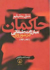 دانلود رایگان کتاب حاکمان مبارزات طبقاتی درشوروی با فرمت pdf