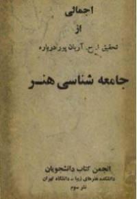 دانلود رایگان کتاب اجمالی ارجامعه شناسی هنر با فرمت pdf