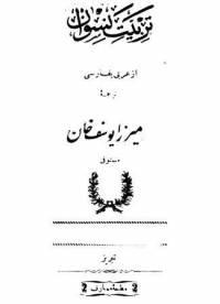 دانلود رایگان کتاب تربیت نسوان با فرمت pdf