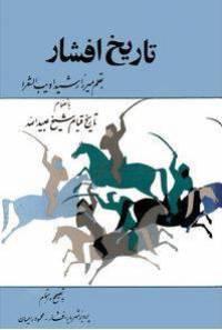 دانلود رایگان کتاب تاریخ افشار با فرمت pdf