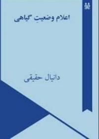 دانلود رایگان کتاب اعلام وضعیت گیاهی با فرمت pdf