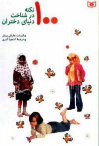 دانلود رایگان کتاب صد نکته در شناخت دنیای دختران با فرمت pdf