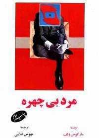 دانلود رایگان کتاب مرد بی چهره با فرمت pdf