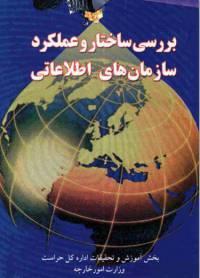 دانلود رایگان کتاب بررسی ساختار و عملکرد سازمان های اطلاعاتی وزارت امور خارجه با فرمت pdf