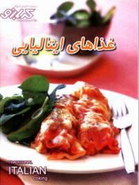 دانلود رایگان کتاب غذاهای ایتالیایی با فرمت pdf