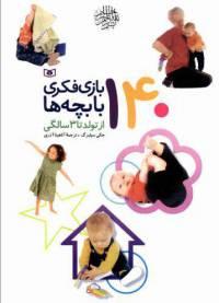 دانلود رایگان کتاب صد وچهل بازی فکری با بچه ها ازتولد تا3 سالگی با فرمت pdf