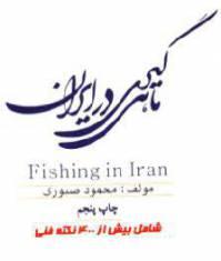 دانلود رایگان کتاب ماهیگیری در ایران با فرمت pdf