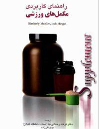 دانلود رایگان کتاب راهنمای کاربردی مکمل های ورزشی با فرمت pdf