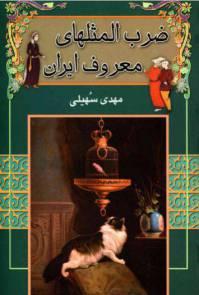 دانلود رایگان کتاب ضرب المثل های معروف ایران با فرمت pdf