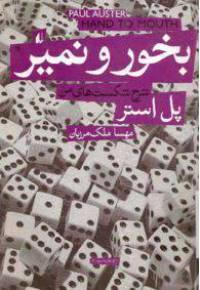دانلود رایگان کتاب بخور و نمیر با فرمت pdf