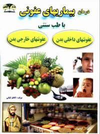 دانلود رایگان کتاب درمان بیماریهای عفونی در بدن انسان با فرمت pdf