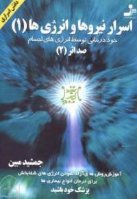 دانلود رایگان کتاب اسرار نیرو ها و انرژی ها با فرمت pdf