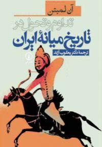 دانلود رایگان کتاب تداوم و تحول در تاریخ میانه ایران با فرمت pdf