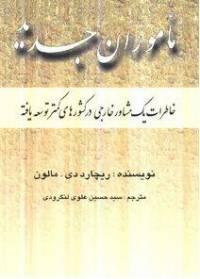 دانلود رایگان کتاب ماموران جدید: خاطرات یک مشاور خارجی در کشور های کمتر توسعه یافته ماموران جدید با فرمت pdf