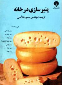 دانلود رایگان کتاب پنیرسازی درخانه با فرمت pdf