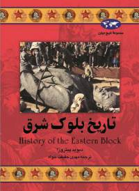 دانلود رایگان کتاب تاریخ بلوک شرق با فرمت pdf
