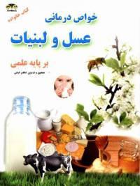 دانلود رایگان کتاب خواص درمانی عسل و لبنیات بر پایه علمی با فرمت pdf