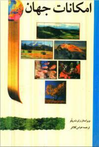 دانلود رایگان کتاب امکانات جهان با فرمت pdf