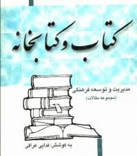 دانلود رایگان کتاب کتاب و کتابخانه با فرمت pdf