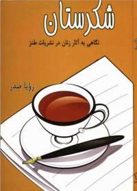 دانلود رایگان کتاب شکرستان با فرمت pdf