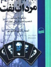 انلود رایگان کتاب مردان نفت فرمت pdf