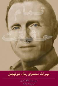 دانلود رایگان کتاب تمام حقیقت میراث معنوی پال توییچل با فرمت pdf
