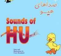 دانلود رایگان کتاب صداهای هیو با فرمت pdf