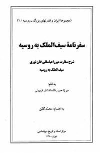 دانلود رایگان کتاب سفرنامه سیف الملک با فرمت pdf