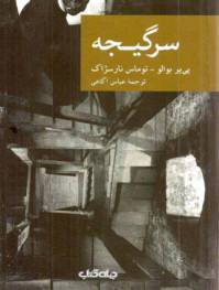 دانلود رایگان کتاب سرگیجه از میان مردگان با فرمت pdf