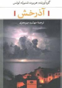 دانلود رایگان کتاب آذرخش مجموعه داستان کوتاه با فرمت pdf