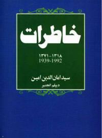 دانلود رایگان کتاب خاطرات سیدامان الدین با فرمت pdf