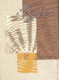 دانلود رایگان کتاب حصیرستان با فرمت pdf