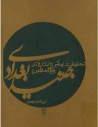 دانلود رایگان کتاب جنید بغدادی با فرمت pdf