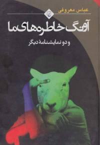 دانلود رایگان کتاب آونگ خاطره های ما و دو نمایشنامهی دیگر با فرمت pdf