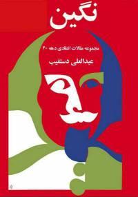 دانلود رایگان کتاب مجموعه مقالات انتقادی دهه40 با فرمت pdf