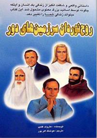دانلود رایگان کتاب روح نوردان سرزمین های دور با فرمت pdf