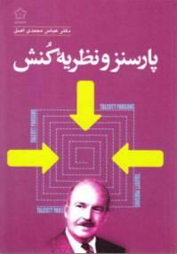 دانلود رایگان کتاب تالکت پارسنز و نظریه کنش با فرمت pdf