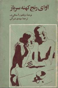 دانلود رایگان کتاب آوای رنج کهنه سرباز با فرمت pdf