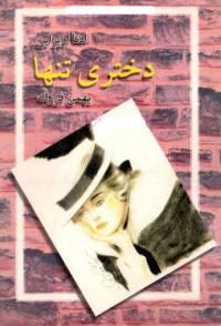 دانلود رایگان کتاب دختری تنها با فرمت pdf