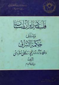 دانلود رایگان کتاب فلسفه در ایران باستان با فرمت pdf