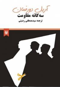 دانلود رایگان کتاب سه گانه مقاومت با فرمت pdf