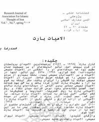 دانلود رایگان کتاب بارت والاهیات با فرمت pdf