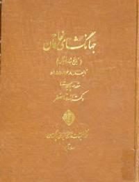 دانلود رایگان کتاب مقاله در خصوص جهانگشای خاقان تاریخ شاه اسماعیل با فرمت pdf