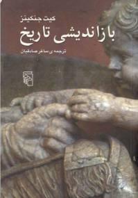 دانلود رایگان کتاب بازاندیشی تاریخ با فرمت pdf