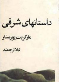 دانلود رایگان کتاب داستانهای شرقی با فرمت pdf