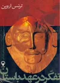 دانلود رایگان کتاب تفکر در عهد باستان با فرمت pdf