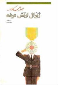 دانلود رایگان کتاب ژنرال ارتش مرده با فرمت pdf