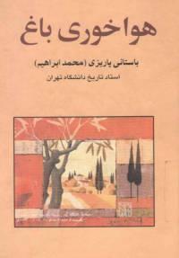دانلود رایگان کتاب هواخوری باغ با فرمت pdf